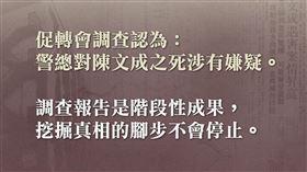 促轉會、陳文成(圖/翻攝自促進轉型正義委員會臉書)