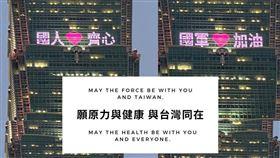 原力與我們同在…101點燈:國軍加油、台灣精神!(圖/翻攝自台北101臉書)