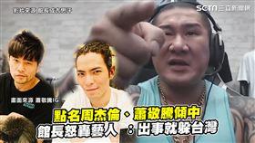 點名周杰倫、蕭敬騰傾中 館長怒轟藝人 :出事就躲台灣