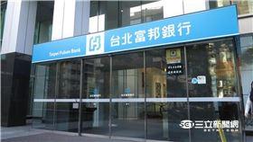 台北富邦銀行(圖/資料照)