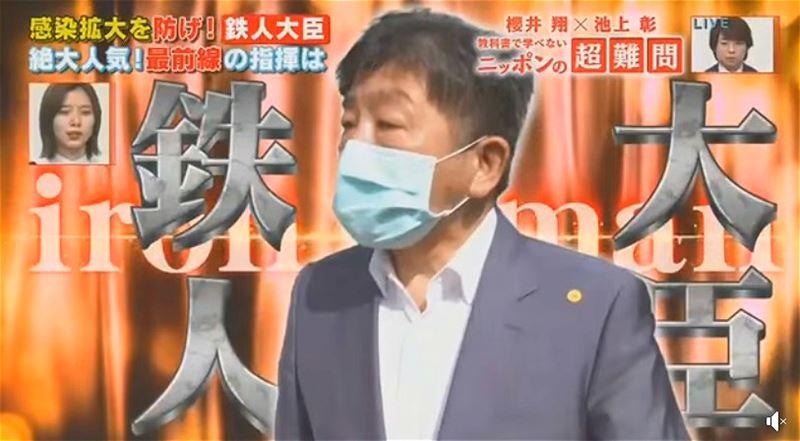 櫻井翔介紹陳時中 稱台「鐵人大臣」