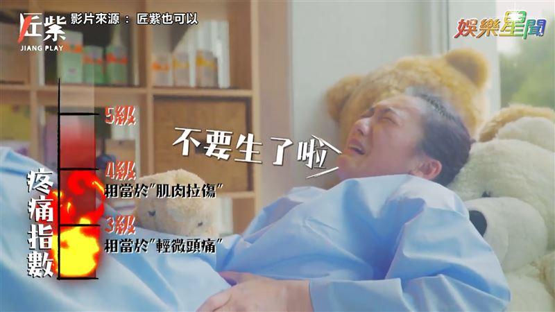 影/痛到崩潰!女演員體驗生產陣痛感 疼痛5級就瘋狂喊卡