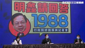 行政院今天上午舉行行政院紓困振興方案-「看好台灣 回流資金持續加碼」記者會。(圖/記者盧素梅攝影)