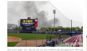 ▲韓國職棒開幕5月5日,光州KIA冠軍球場附近民宅失火中斷比賽19分鐘。(圖/截自韓國媒體)