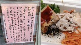 日本東京便當店,提供營養午餐便當,給停課中吃不到的中低收學童。(圖/翻攝自推特)