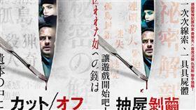 台日友好,日本海報設計師決定免費給台灣海鵬影業,總監姚經玉深受感動。(圖/海鵬影業提供)