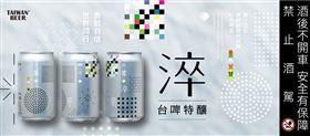 台啤總統就職紀念款亮相以「綻放Blossom」為主題象徵民主花火。(圖/台灣啤酒提供)