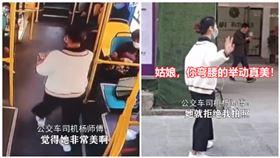 中國,公車,失禁,老人,天使(圖/翻攝自新浪視頻微博)