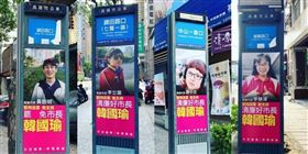 挺韓廣告(圖/翻攝自陳瓊華臉書)