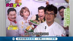 我們一家人,韓國,主廚,料理,直播