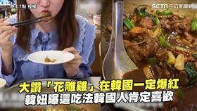 大讚「花雕雞」在韓國一定爆紅 韓妞曝這吃法韓國人肯定喜歡