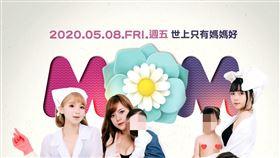 X-CUBE,母親節,派對,宣傳,照片,女童 圖/翻攝自X-CUBE臉書