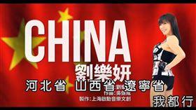 劉樂妍《CHINA》遭噓爆!網幫訂正歌詞:維維小熊維尼(圖/翻攝自YouTube)