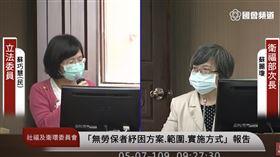 衛福部次長蘇麗瓊再次道歉。(圖/翻攝自國會頻道)