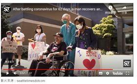 西雅圖70歲男子3月因武漢肺炎住進當初他出生的醫院,一度瀕臨死亡,透過護士手機與家人含淚告別,但在就醫62天後,他身穿超人圖樣的T恤出院,護士喚他「奇蹟的孩子」。(圖/翻攝自Youtube)