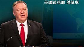 美國國務卿,蓬佩奧,AIT,美國在台協會 圖/翻攝自美國在台協會 AIT臉書