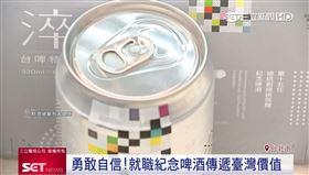 以類似精釀啤酒方式生產,別有一番風味。(圖/擷自三立新聞網YT畫面)