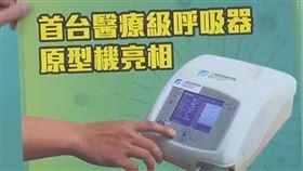 工研院僅花17天便成功打造醫療級呼吸器原型機,預計10月底完成10台呼吸器試量產。(圖取自facebook.com/itri.tw)