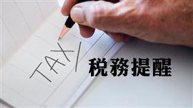 信用卡繳稅有眉角,國地稅規定大不同(圖/資料照)