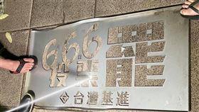 罷韓,罷免,韓國瑜,台灣基進(圖/翻攝自台灣基進臉書)