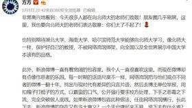 「武漢日記」作者方方8日晚間發文,向北京師範大學學術委員會近日駁回一個針對該校教授言論的舉報案致敬。(圖/翻攝自微博網頁)