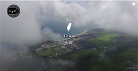 由外國人介紹台灣影片瘋傳,台灣就是這麼危險。(圖/翻攝自不要鬧工作室YouTube)