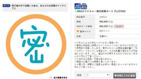 ▲ANA全日空販售飛機餐車(圖/翻攝自ANA官網)