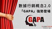 數據行銷2.0「GAPA」強勢登場