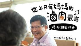 交通部長林佳龍說,媽媽的滷肉飯是最香的母親節回憶。(圖/翻攝自林佳龍臉書)