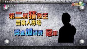 《綜藝大熱門》舉辦「第二屆全民猜歌王-音樂人專場」(圖/翻攝自綜藝大熱門)