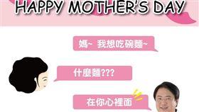 母親節,基隆,林右昌,撩媽,金句,在你心裡面。(圖/翻攝自臉書)
