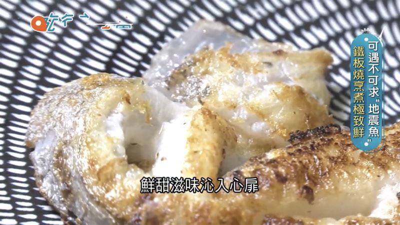地震魚這樣吃? 可遇不可求ㄟ珍貴海味