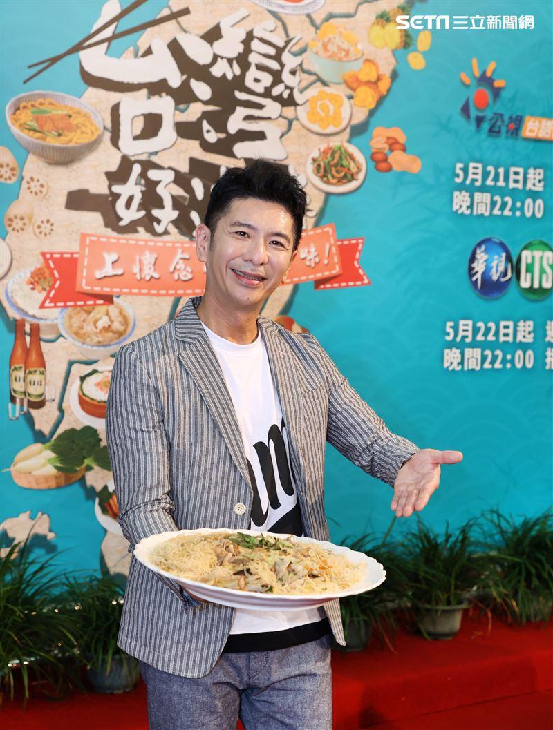 金曲歌王荒山亮今(11日)出席《台灣好滋味》開播記者會。圖/記者邱榮吉攝影