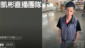 臉書直播主 胡凱彬 下跪 酸民(圖/翻攝自胡凱彬直播頻道)