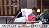 米琇CP試婚 貼心送枕「床咚」放閃