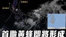 氣象局,天氣,大雨特報,台灣颱風論壇 天氣特急,颱風,黃蜂,路徑