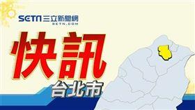 辣椒水,家暴,員警,南港(資料圖)