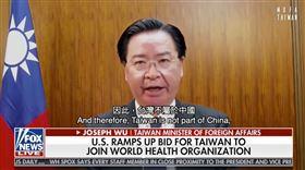 吳釗燮登美《福斯新聞》!國旗全程入鏡嗆:台灣不屬於中國(圖/翻攝自外交部臉書)