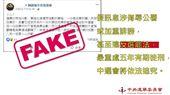 網傳高雄市長罷免案選票造假