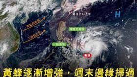黃蜂,颱風,台灣颱風論壇|天氣特急,黃蜂颱風