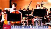 桃園市國樂團用音樂串起文化交流
