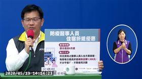 交通部長林佳龍說明防疫旅宿優惠納入醫事人員。(圖/翻攝自指揮中心記者會)