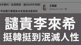 時代力量台北市議員黃郁芬 圖/翻攝自黃郁芬臉書