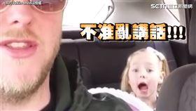 ▲爸爸試圖阻擋女兒的戀愛美夢,妹妹氣得狂喊NO!(圖/AP/Jukin Media授權)