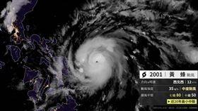 颱風,台灣颱風論壇|天氣特急,黃蜂颱風,中颱黃蜂 圖/翻攝自臉書、氣象局