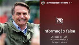 IG認證假新聞!總統貼文被隱藏武漢肺炎,巴西,總統,假新聞,IG,Jair Bolsonaro 翻攝自Bolsonaro臉書、IG