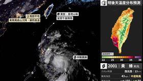 颱風,黃蜂,台灣,台灣颱風論壇|天氣特急,天氣,炎熱 圖/翻攝自臉書台灣颱風論壇|天氣特急