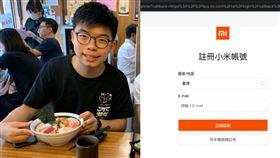 香港眾志秘書長黃之鋒爆料小米雙重標準(圖/翻攝自黃之鋒臉書)