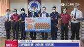 國勇挺前線防疫 葡萄王響應捐能量飲