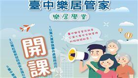 增進公寓大廈法律常識,樂居學堂5/20起線上開講(圖/台中市政府)